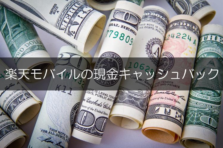 現金で2万円貰える楽天モバイルのキャッシュバックを全解説