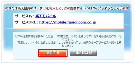 楽天モバイルのログイン3