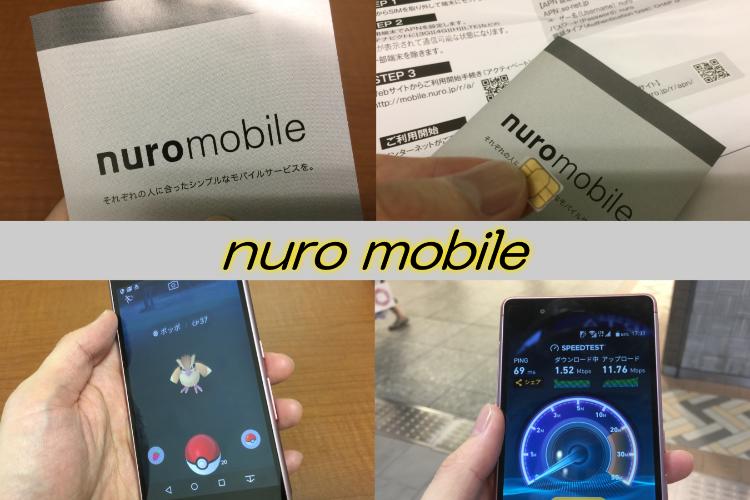 【2019年】nuro(ニューロ)モバイルの通信速度や評判を完全評価
