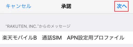 楽天モバイルのAPN設定3