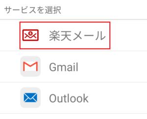 楽天メールアプリ