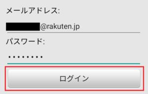 楽天メールアプリ2