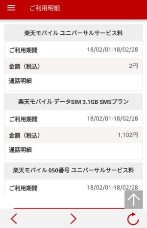楽天モバイルアプリの利用明細3