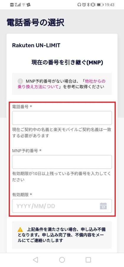 mnp情報の入力