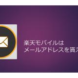 楽天モバイルはメールアドレスを貰える?