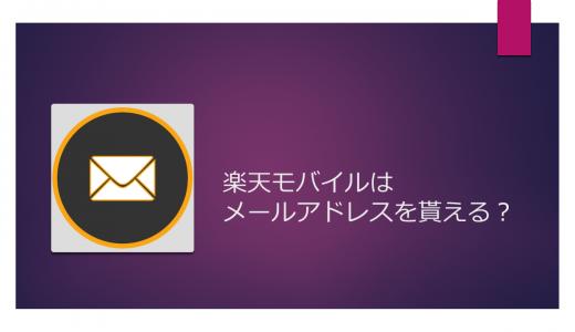 楽天アンリミットはメールアドレスを取得できる?