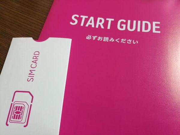 楽天モバイルのSIMカードとガイドブック