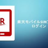 楽天モバイルSIMアプリにログイン