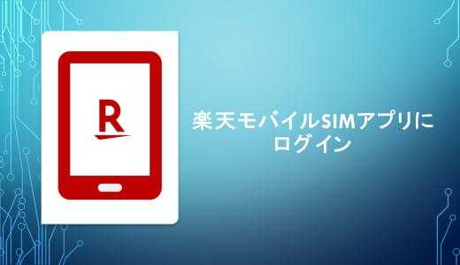 楽天モバイルSIMアプリにログインできないときの対処法とアプリの使い方