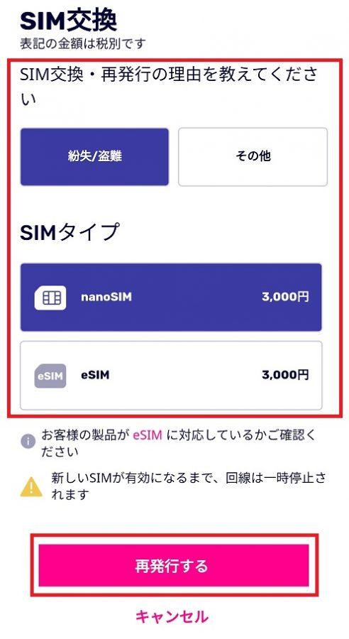 SIM交換の申し込み