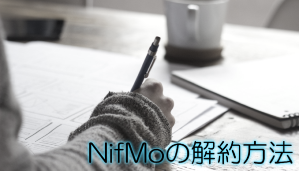 nifmoの解約方法