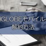 biglobeモバイルの解約方法