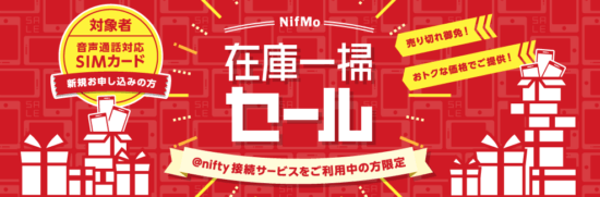 nifmo在庫一掃セール