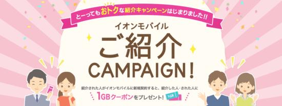 イオンモバイル紹介キャンペーン