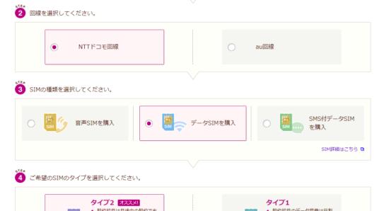 イオンモバイル 店舗受付シート3