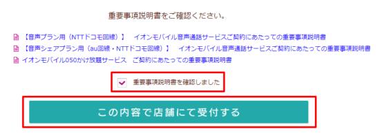 イオンモバイル 店舗受付シート4