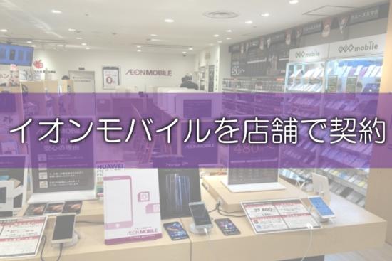 イオンモバイルの店舗