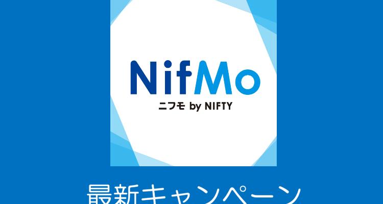 nifmoのキャンペーン
