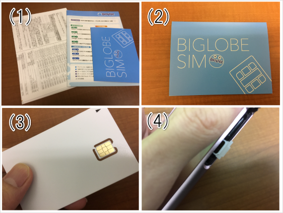 biglobeモバイルのSIM挿入