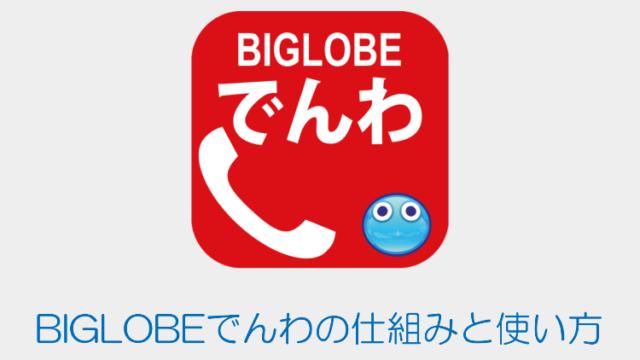 biglobeでんわ