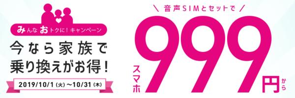999円キャンペーン