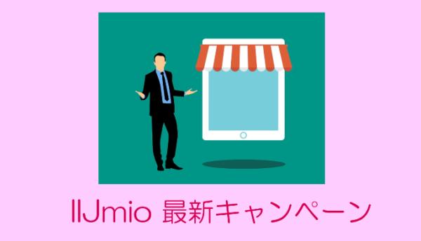 IIJmioの最新キャンペーン