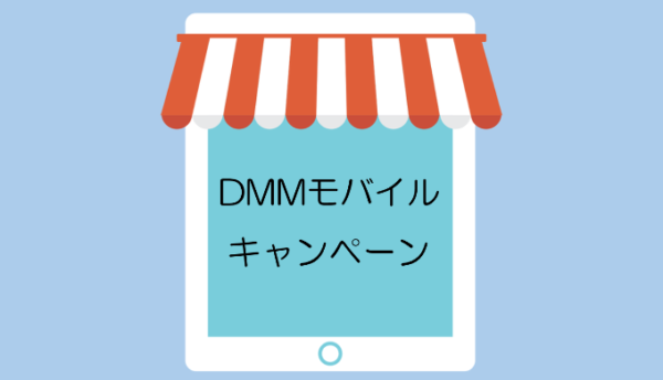 dmmモバイルのキャンペーン