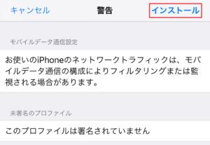 イオンモバイルでiPhoneのAPN設定2