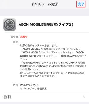 イオンモバイルでiPhoneのAPN設定3