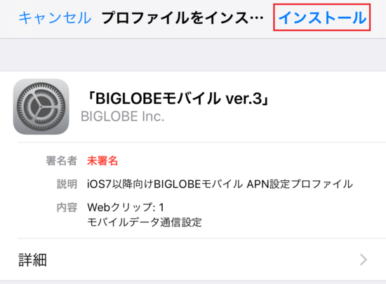 biglobeモバイルのapn設定 iPhone