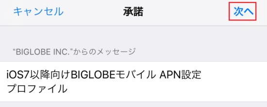 biglobeモバイルのapn設定 iPhone2