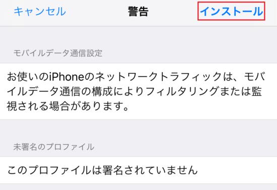 biglobeモバイルのapn設定 iPhone3