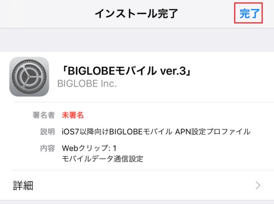 biglobeモバイルのapn設定 iPhone4