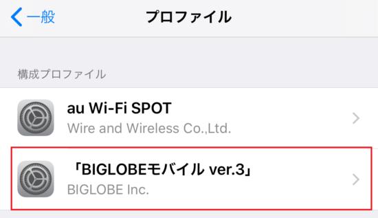 biglobeモバイルのapn設定 iPhone5