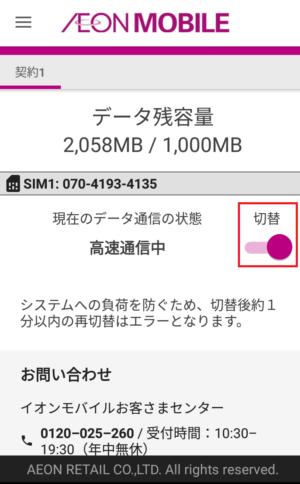 イオンモバイル速度切替アプリで速度切替