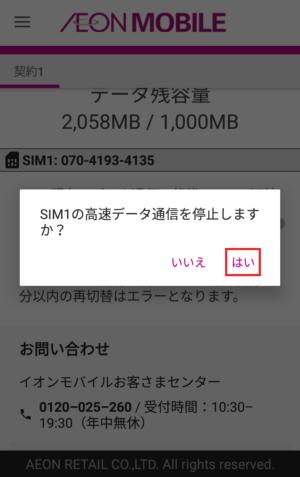 イオンモバイル速度切替アプリで速度切替2