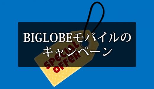 BIGLOBEモバイルの最新キャンペーン【キャッシュバック特典やクーポンコードはある?】