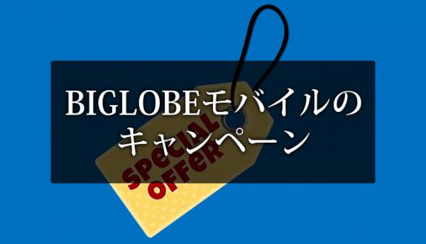 BIGLOBEモバイルのキャンペーン