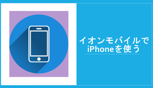 イオンモバイルでiPhoneを使える・購入できる!注意点や設定方法も詳しく解説