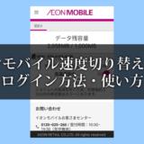 イオンモバイル速度切替アプリ