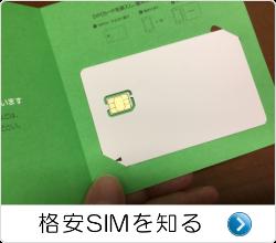 格安SIMを知る