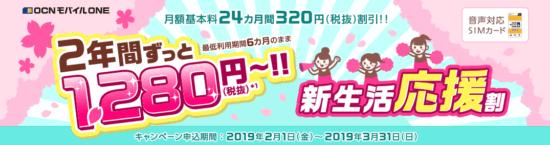 2年間ずっと1280円<新生活応援割>