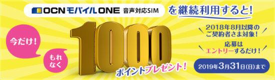 OCN モバイル ONE継続利用で1000ポイントGET