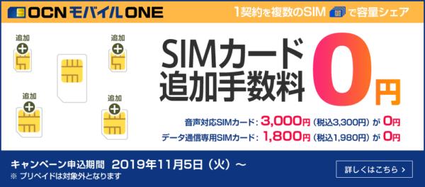SIMカード追加手数料0円