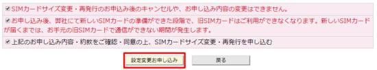 iijmioのSIMサイズ変更3