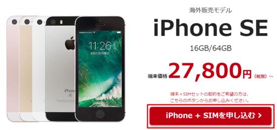 楽天モバイルでiPhoneSEを申込み3