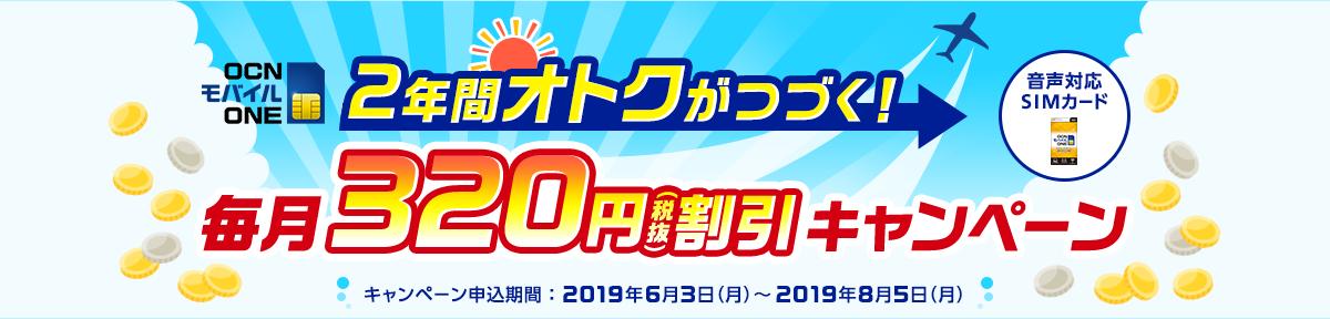 320円割引キャンペーン