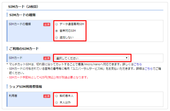 ocnモバイルoneの容量シェア 申込み2