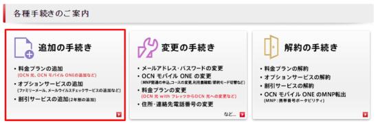 ocnモバイルoneでsim追加2