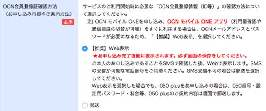 ocn会員情報の確認